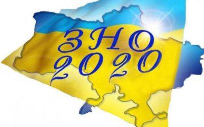 Увага! В Україні розпочалася реєстрація на зовнішнє незалежне оцінювання!
