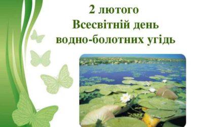 2 лютого Всесвітній день водно-болотних угідь