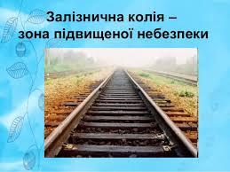 Правила безпеки громадян на залізничному транспорті
