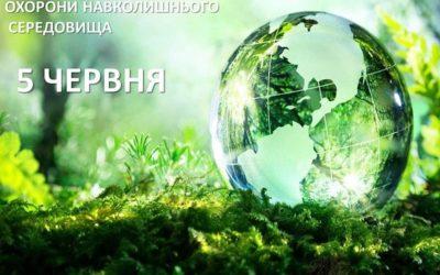 5 червня – Всесвітній день охорони навколишнього середовища