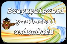 Стартував І етап Всеукраїнських учнівських олімпіад