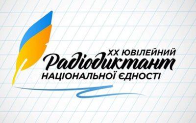 Радіодиктант «Національної єдності»