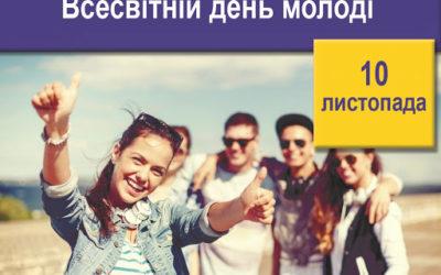 Всесвітній день молоді