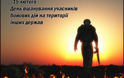 15 лютого – День вшанування учасників бойових дій на території інших держав