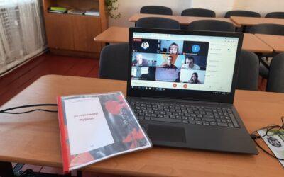 Обласна історико-краєзнавча конференція!