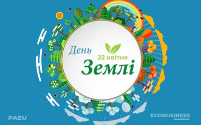 22 квітня – Всесвітній день Землі