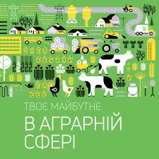 Твоє майбутнє в аграрній сфері