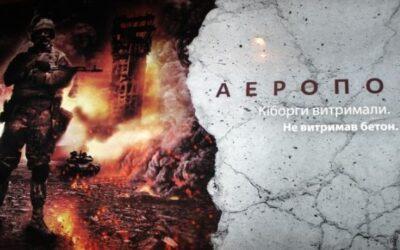 Героїчна оборона Донецького аеропорту