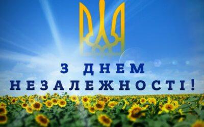 З Днем Незалежності, наша Україно!
