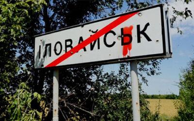 Бої за Іловайськ