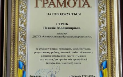 Вітаємо викладача української мови та літератури!