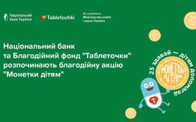 Благодійна акція «Монетки дітям»: 25 здавай – дітям допомагай!